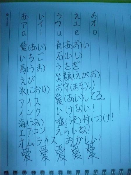【手写作业】日语第一课作业和韩语第一课作业